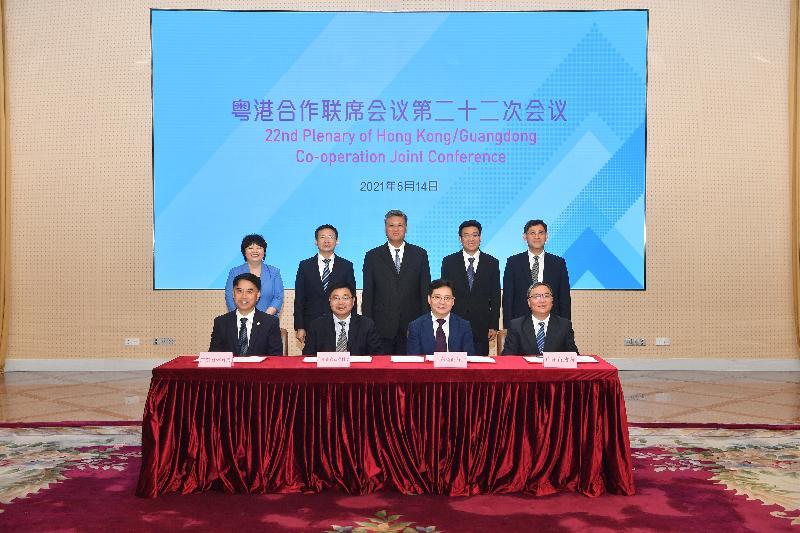 Hong Kong Guangdong Cooperation Joint Conference